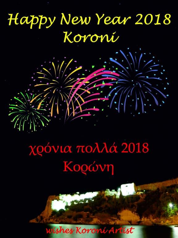 Happy New Year Koroni 2018 - χρόνια πολλά 2018 Κορώνη