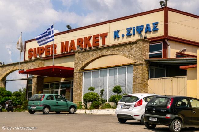 Sipsas Supermarket - Koroni